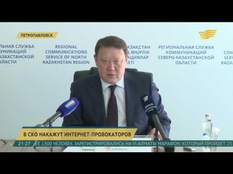 В СКО накажут интернет-провокаторов - DomaVideo.Ru
