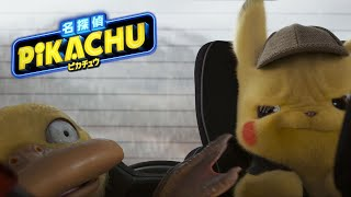 【公式】映画「名探偵ピカチュウ」マッサージ篇 by Pokemon Japan