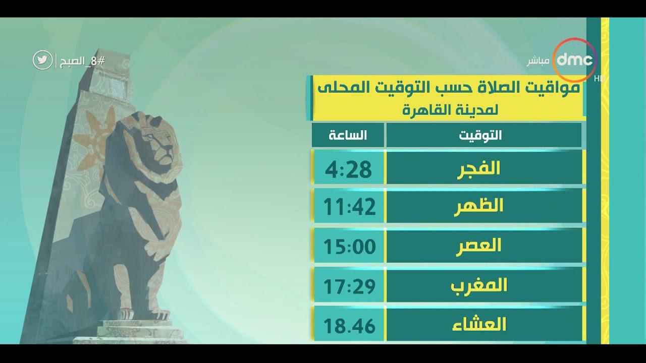 8 الصبح - أسعار الخضروات والذهب ومواعيد القطارات بتاريخ 12-10-2019