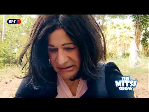 The Mitsi Show – 24 Μαΐου 2018 | ΕΡΤ