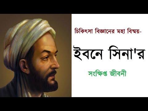 ইবনে সিনার সংক্ষিপ্ত জীবনী  Biography of Ibn Sina in Bengali