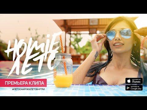 HOMIE - Лето (премьера клипа, 2016) (видео)
