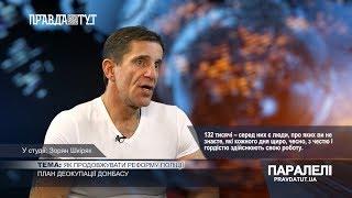 «Паралелі» Зорян Шкіряк: План деокупації Донбасу