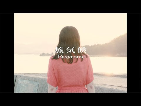 , title : 'Easycome 「旅気候」'