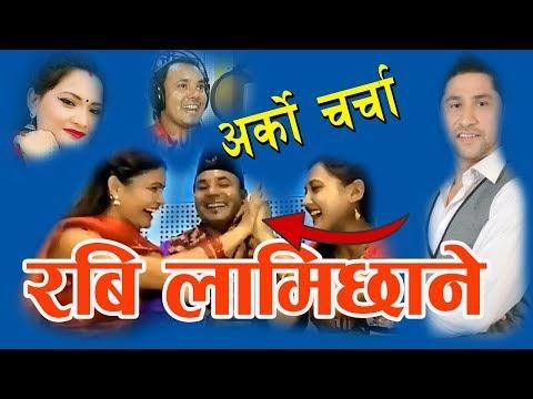 (फेरी Rabi कै गित, अन्तरबार्ता, Rabi लाइ यस्तो माया | Basant Lamsal | Sakuntala Dhakal |Prena KC - Duration: 1 hour, 4 minutes.)
