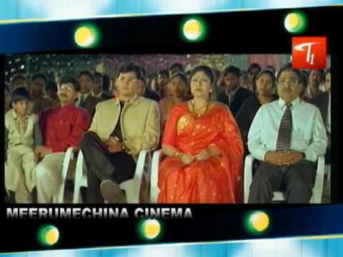 Meueru Mechina Cinema - Raja