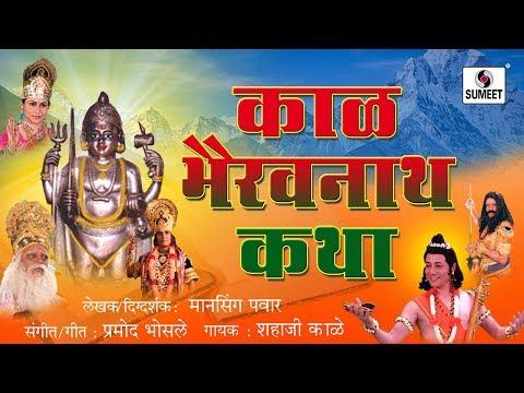 Video Kalbhairavnathachi Katha - Marathi Devotional Movie - Chitrapat - Sumeet Music download in MP3, 3GP, MP4, WEBM, AVI, FLV January 2017