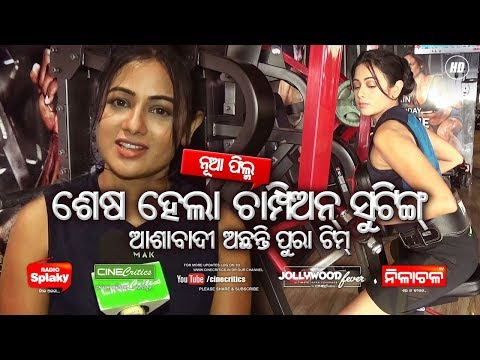 Video Champion Odia Movie Last Day Shooting - Archita Sahu, K  Muralikrishna - New Odia Film - CineCritics download in MP3, 3GP, MP4, WEBM, AVI, FLV January 2017
