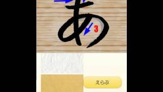 Hiragana Writing Practice YouTube video