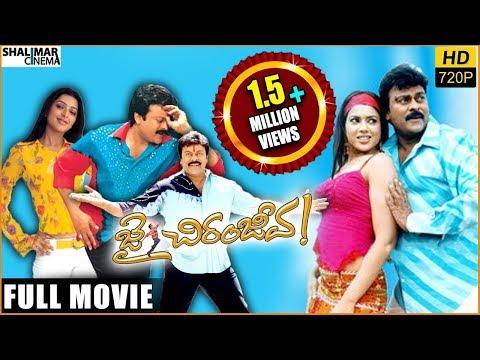 Jai Chiranjeeva Full Length Telugu Movie || Chiranjeevi, Bhumika Chawla, Sameera Reddy