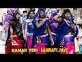 Kamar Teri Laharati Jaye Prem Kahani Champalal Badole |
