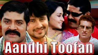 Aandhi Toofan  Full Movie  Bhadradri  Srihari  Nikita  Hindi Dubbed Movie