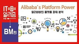 #15 [IT알려줌-BM편] 알리바바의 플랫폼 파워 분석