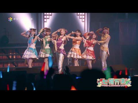 , title : 'i☆Ris / ドリームパレード「i☆Ris 7th Anniversary Live ~七福万来~」'