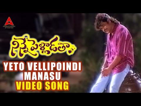 Video Yeto Vellipoyindi Manasu Video Song    Ninne Pelladatha Movie   Nagarjuna,Tabu download in MP3, 3GP, MP4, WEBM, AVI, FLV January 2017
