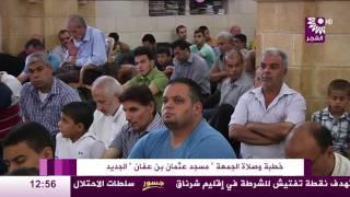 """خطبة وصلاة الجمعة من مسجد عثمان بن عفان """"الجديد """" بطولكرم 26-8-2016"""