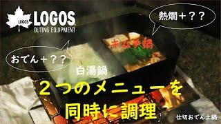【22秒超短動画】仕切おでん土鍋 (木葢付)