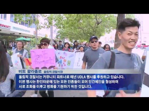 '손에 손잡고' 화합의 행진 5.2.16  KBS America News