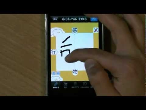 Video of 虫食い漢字クイズ300 - はんぷく学習シリーズ