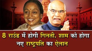 SUBSCRIBE to Himalayan News Here: https://goo.gl/NcZ0t8Presidential election 2017 results LIVE: Counting of votes underway The numbers are in favour of NDA candidate Ram Nath Kovind who was challenged by the Congress-led UPA nominee Meira KumarFollow 'Himalayan News' on Social Media:Facebook: https://www.facebook.com/himalayannewslive/Twitter: https://twitter.com/himalayannews1https://plus.google.com/u/0/+HimalayanNewsChannelPinterest: https://www.pinterest.com/himalayannewsch/Stumbleupon: http://www.stumbleupon.com/stumbler/himalayannewsReddit: https://www.reddit.com/user/himalayannews/For More Videos Visit Here:http://himalayannews.com/