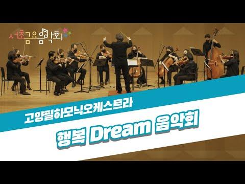 [2021 서초금요음악회] 행복 Dream 음악회