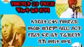 BBN Apri 7 2014 የመጋቢት 29 የፍርድ ችሎት ልዩ ዘገባ
