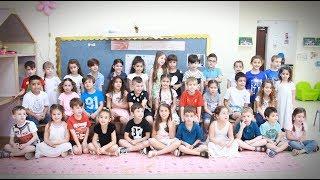 קליפ סוף שנה בגן ילדים | סרט סוף שנה בגן ילדים | מתנות סוף שנה