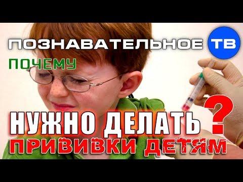 Почему нужно делать прививки детям (Познавательное ТВ Владимир Базарный) - DomaVideo.Ru
