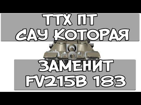 ТТХ ПТ САУ КОТОРАЯ ЗАМЕНИТ FV215B 183 (FV205) World of Tanks
