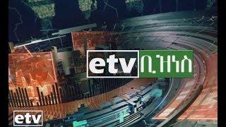 #etv ኢቲቪ 4 ማዕዘን የቀን 7 ሰዓት ቢዝነስ ዜና ….ሐምሌ 3 ቀን 2011 ዓ.ም