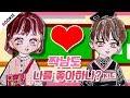[story] 💌짝남도 나를 좋아하나?💌 [그림] [종이구관] 紙人形片思い Paper doll Unrequited love 캐릭터 그리기