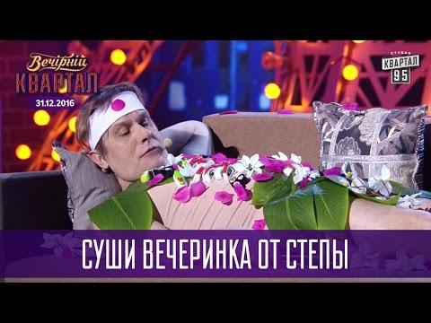 Суши вечеринка от Степы | Новогодний Квартал 2017 (видео)