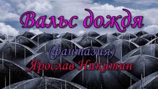 Вальс, Дождь, Фантазия (Instrumental) (piano cover)