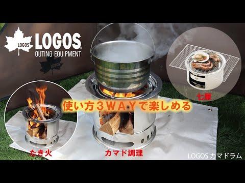 【超短動画】 LOGOS カマドラム