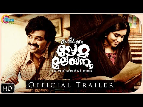 Basheerinte Premalekhanam | Official Trailer | Madhu, Sheela, Farhaan Faasil, Sana Althaf | HD