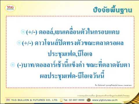 YLG บทวิเคราะห์ราคาทองคำประจำวัน 21-09-16