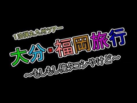 温泉旅企画 「大分・福岡の旅2011」