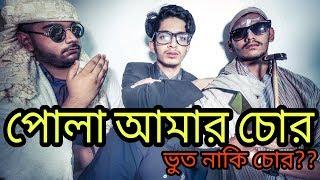 Download Video The Ajaira LTD - পোলা আমার চোর | Prottoy Heron MP3 3GP MP4