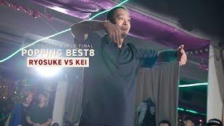 Ryosuke vs Kei – POP CITY WORLD FINAL 2018 POPPING BEST8