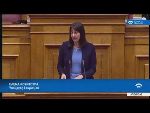 Ε.Κουντουρά (Υπ.Τουρισμού)(Προϋπολογισμός 2018) (18/12/2017)