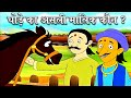 Animation Hindi Moral Stories For Kids