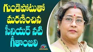 Senior Actress Geetanjali Is No More