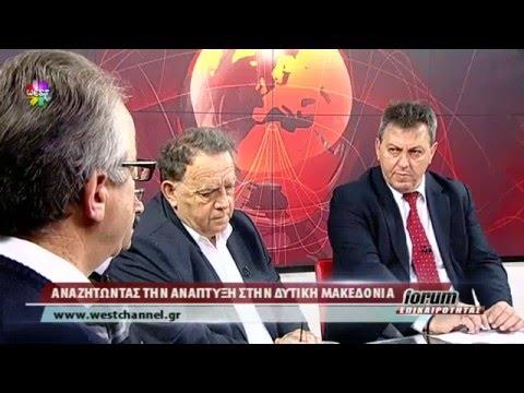 Forum Επικαιρότητας ΄΄ Η Ανάπτυξη στην Δυτική Μακεδονία ΄΄ (3)