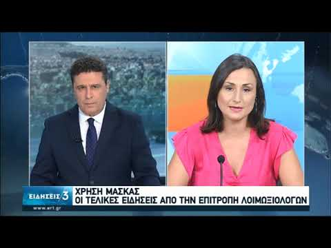 Την υποχρεωτική χρήση μάσκας σε κλειστούς χώρους εισηγούνται οι λοιμωξιολόγοι | 16/07/20 | ΕΡΤ