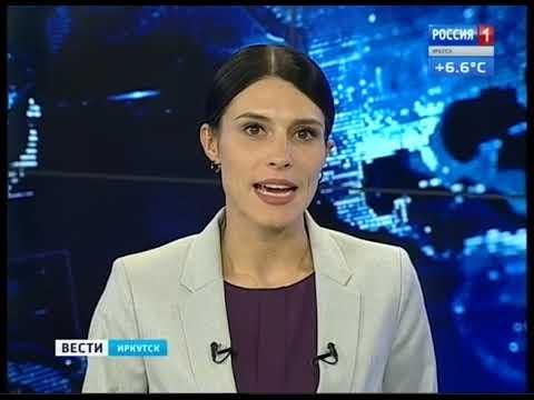 Выпуск «Вести-Иркутск» 12.09.2018 (21:44)