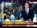 菲特颱風亂航班 桃園機場鬧哄哄