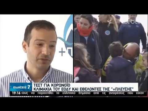 Tεστ για Κορονοϊό σε Μήλο, Κίμωλο, Σίκινο, Φολέγανδρο | 22/05/2020 | ΕΡΤ