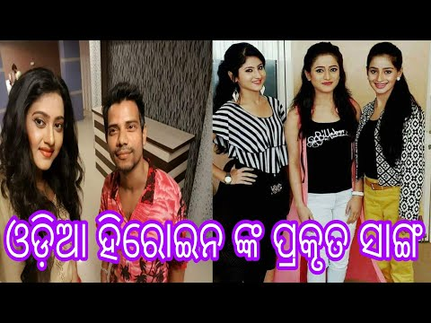 Video Odia Heroin's Real Life Best Friend | Odia Film Heroin and Odia Comedian | download in MP3, 3GP, MP4, WEBM, AVI, FLV January 2017