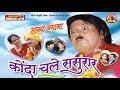 Konada chale Sasural - Comedy Film - Superhit 1 Hour Movie -