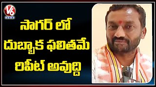 BJP MLA Raghunandan Rao Face to Face About Nagarjuna Sagar Election Campaign